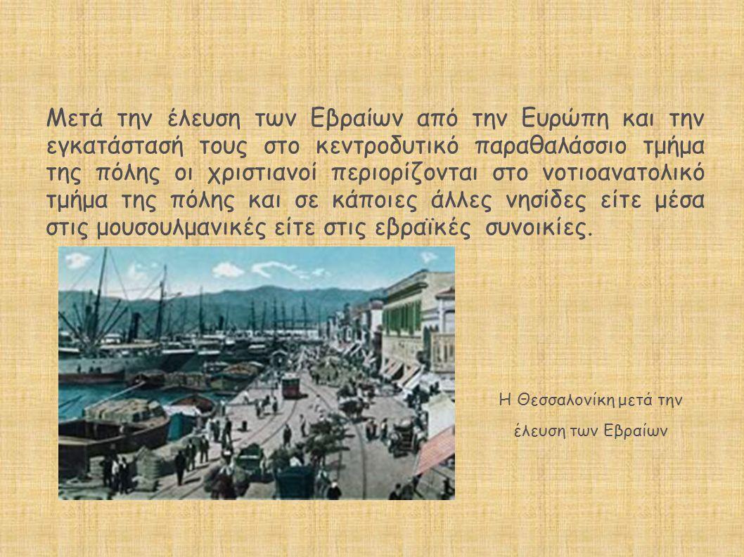Η Θεσσαλονίκη μετά την έλευση των Εβραίων