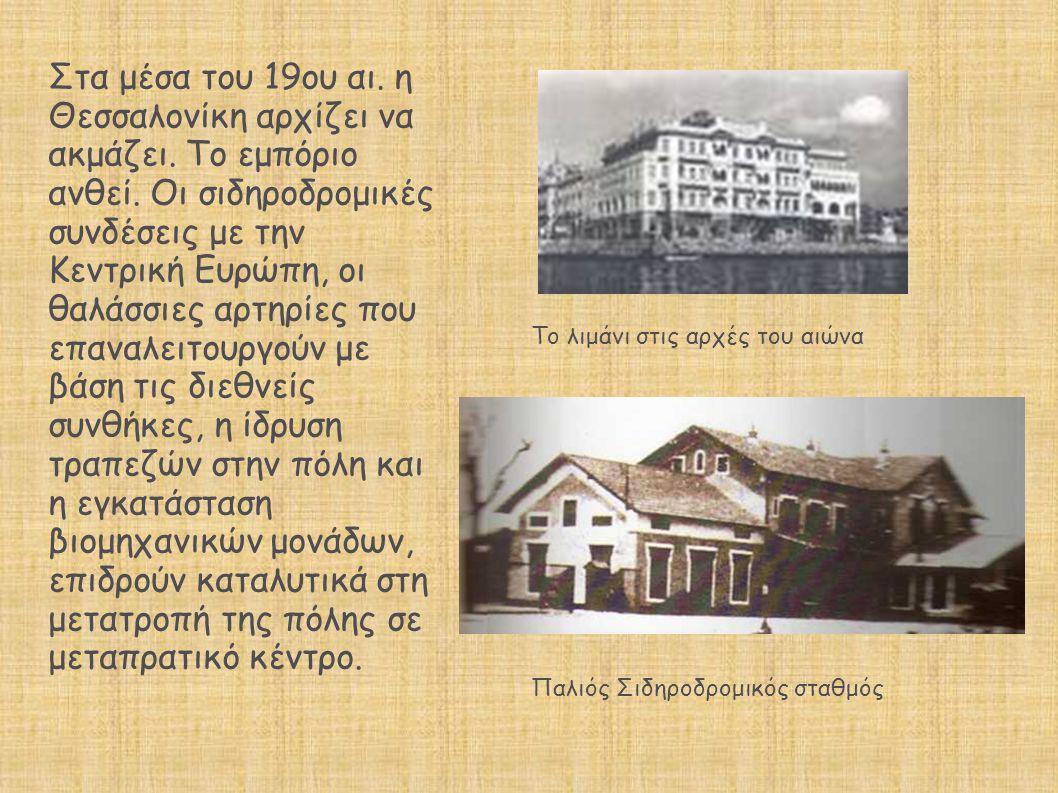 Στα μέσα του 19ου αι. η Θεσσαλονίκη αρχίζει να ακμάζει