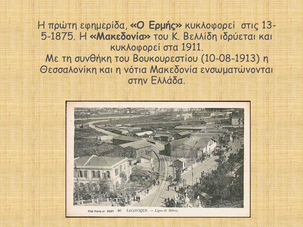 Η πρώτη εφημερίδα, «Ο Ερμής» κυκλοφορεί στις 13-5-1875