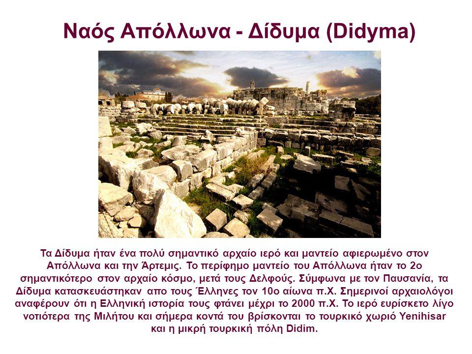 Ναός Απόλλωνα - Δίδυμα (Didyma)