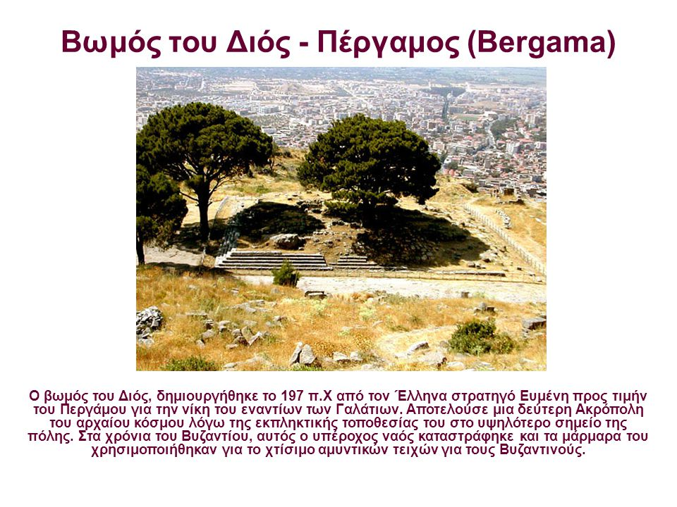 Bωμός του Διός - Πέργαμος (Bergama)