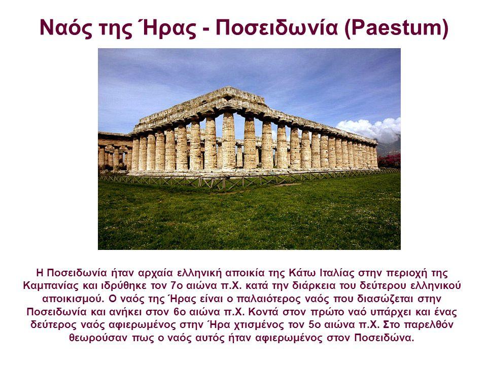 Ναός της Ήρας - Ποσειδωνία (Paestum)