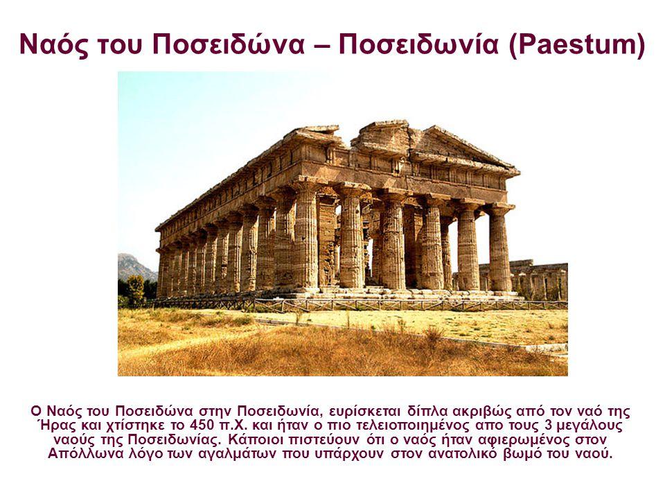 Nαός του Ποσειδώνα – Ποσειδωνία (Paestum)