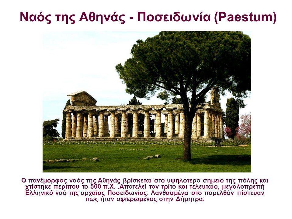 Ναός της Αθηνάς - Ποσειδωνία (Paestum)