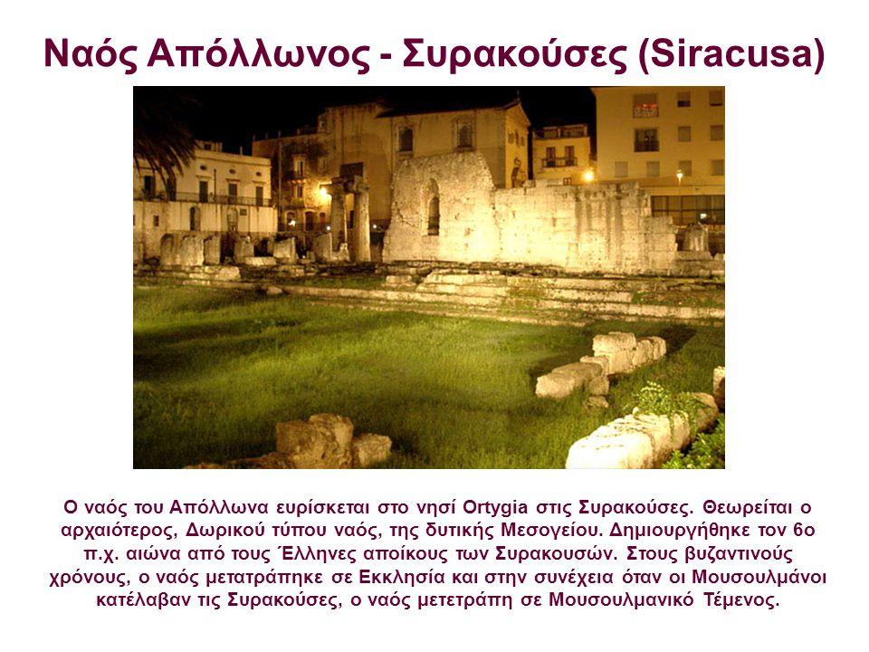 Ναός Απόλλωνος - Συρακούσες (Siracusa)