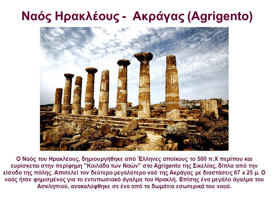 Ναός Ηρακλέους - Ακράγας (Agrigento)