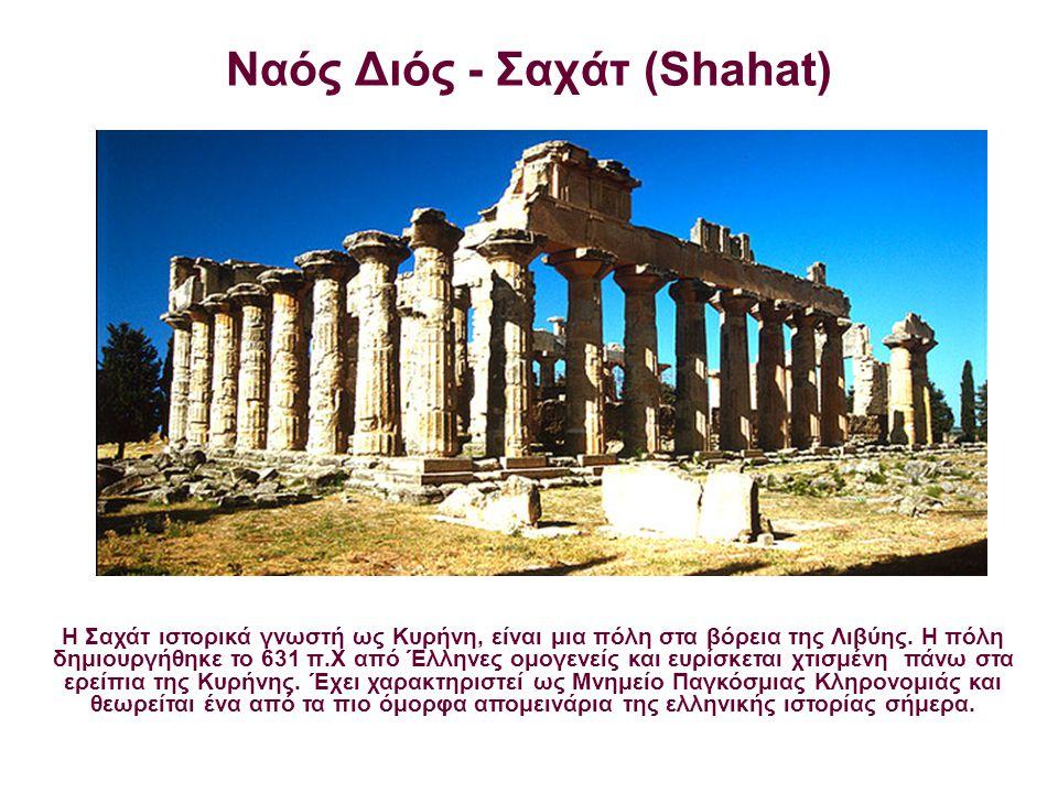 Nαός Διός - Σαχάτ (Shahat)