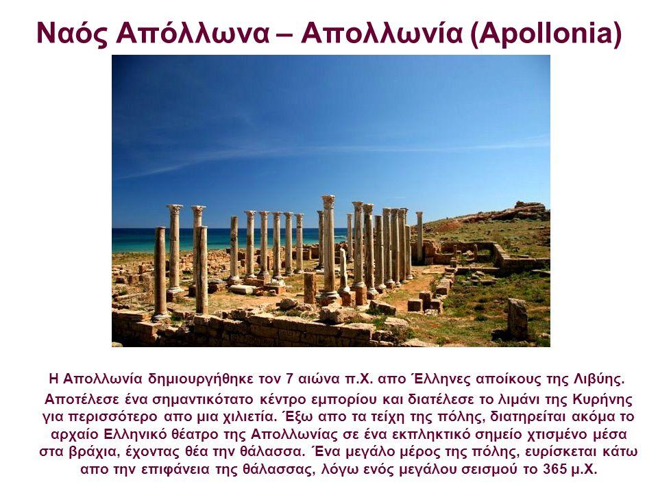 Ναός Απόλλωνα – Απολλωνία (Apollonia)