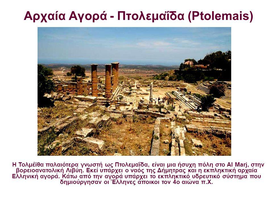 Aρχαία Αγορά - Πτολεμαΐδα (Ptolemais)