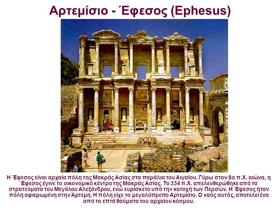Αρτεμίσιο - Έφεσος (Ephesus)
