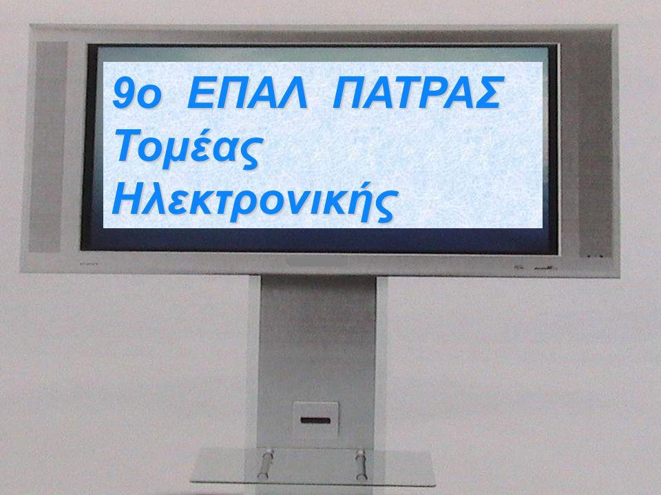 9ο ΕΠΑΛ ΠΑΤΡΑΣ Τομέας Ηλεκτρονικής
