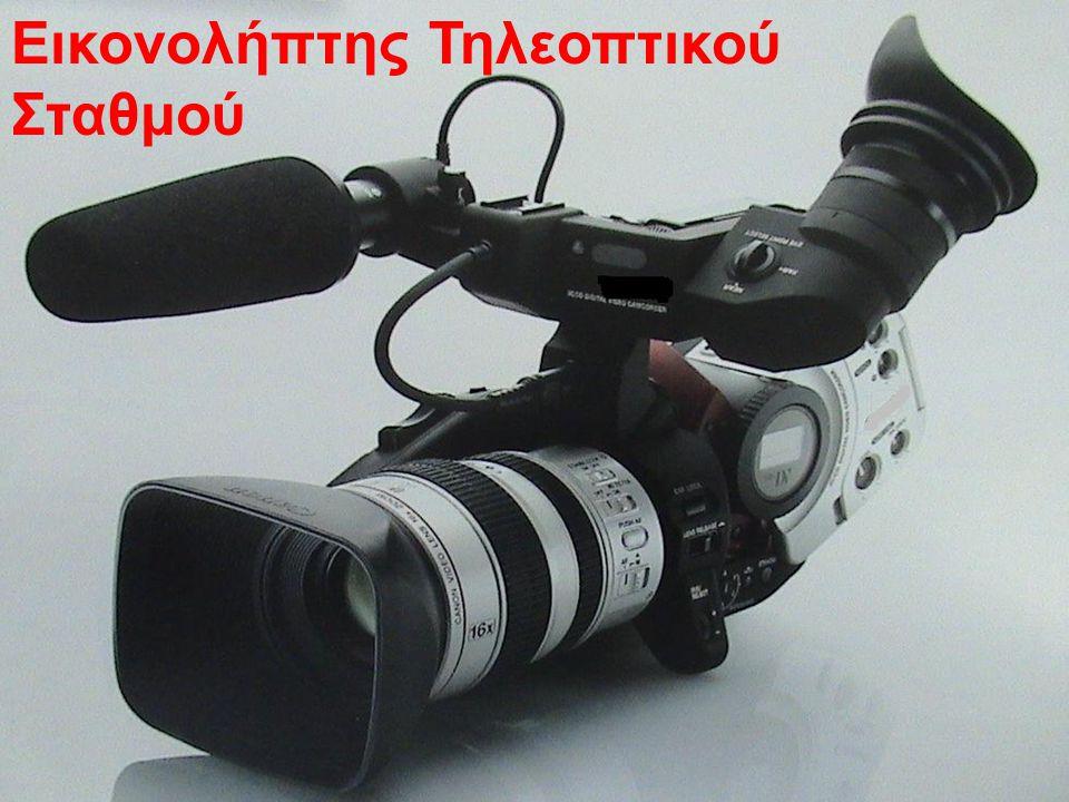 Εικονολήπτης Τηλεοπτικού
