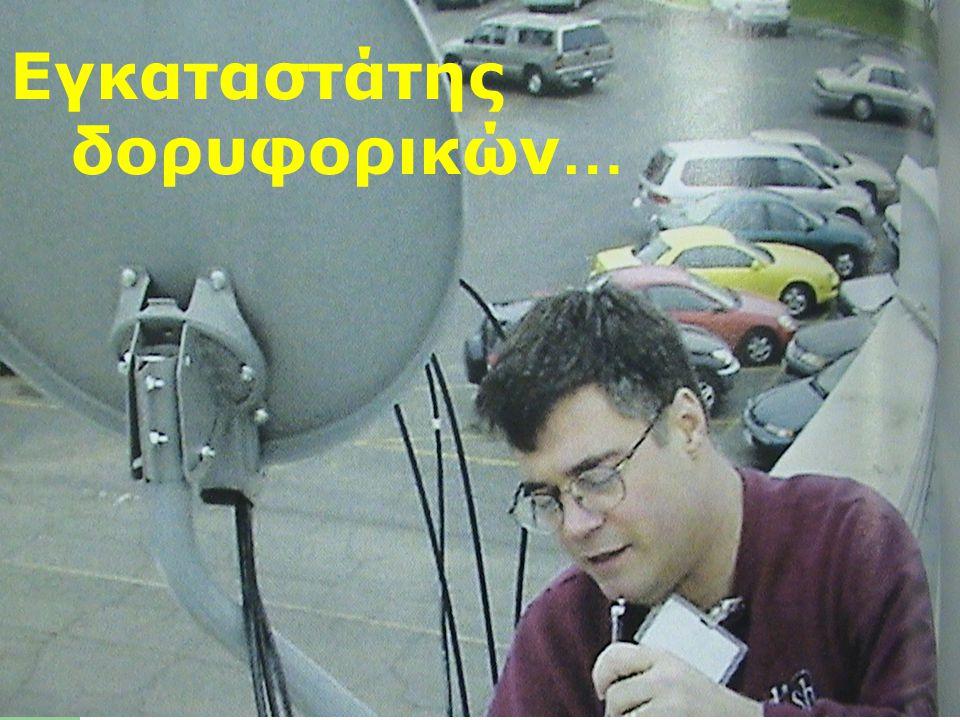 Εγκαταστάτης δορυφορικών…