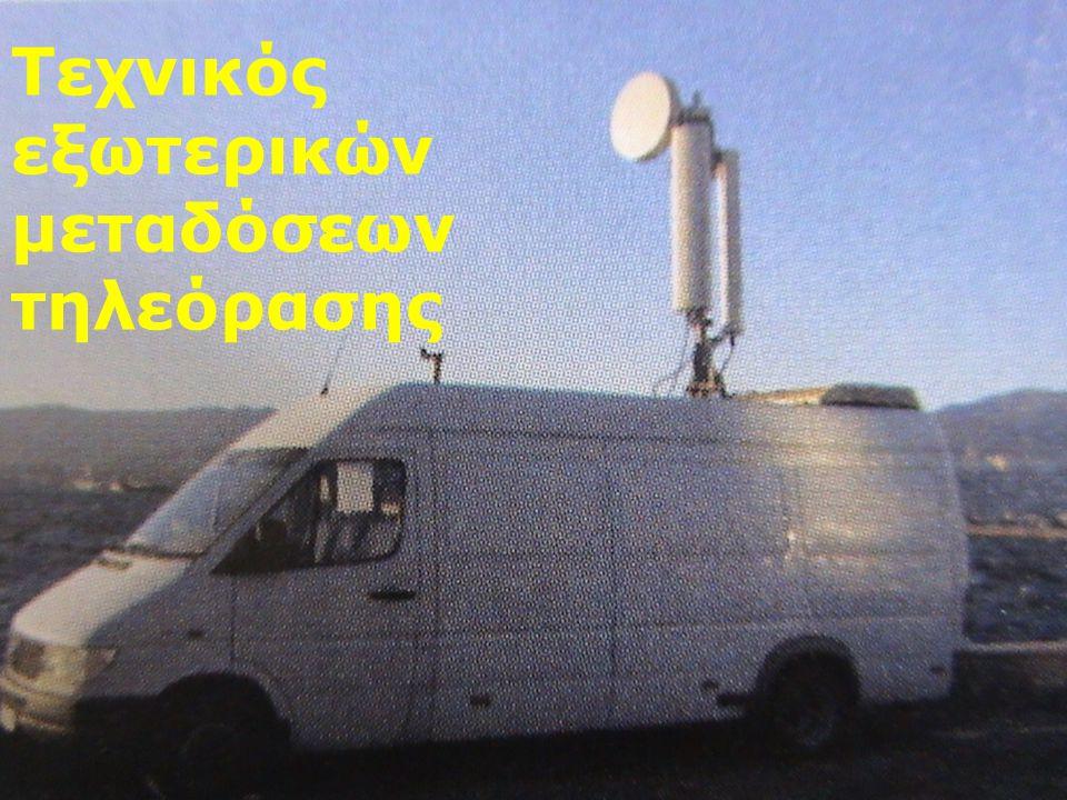 Τεχνικός εξωτερικών μεταδόσεων τηλεόρασης