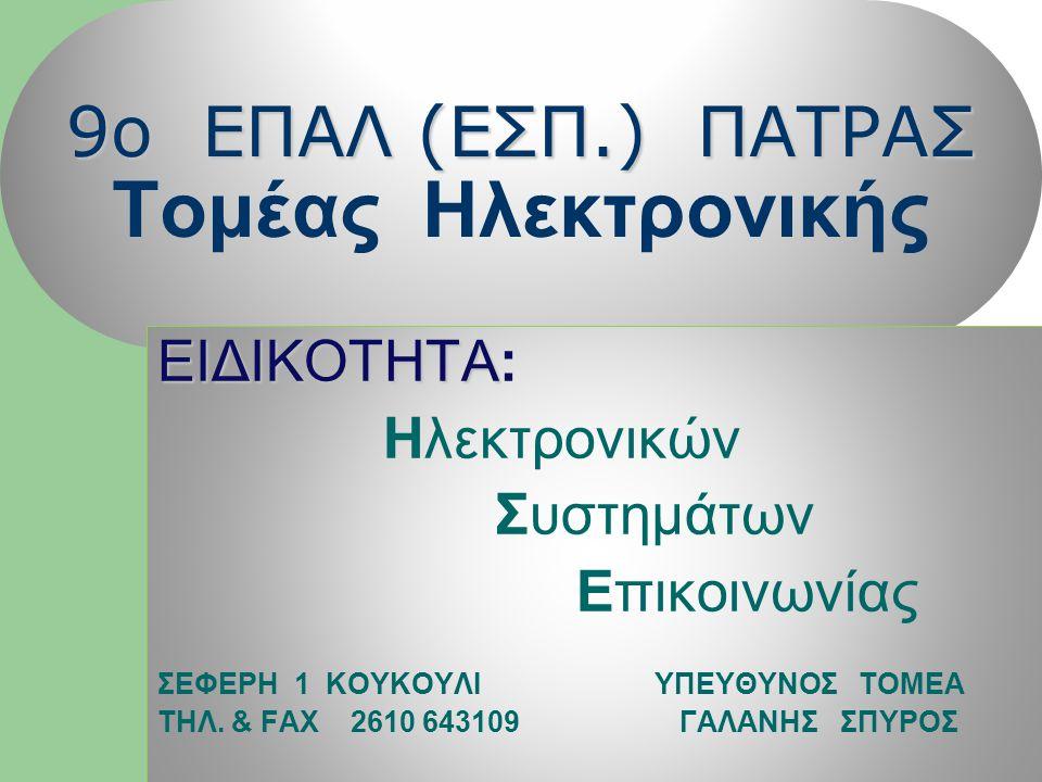 9o ΕΠΑΛ (ΕΣΠ.) ΠΑΤΡΑΣ Τομέας Ηλεκτρονικής