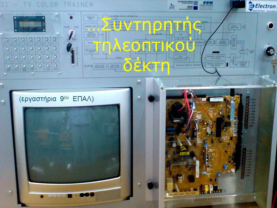 …Συντηρητής τηλεοπτικού δέκτη (εργαστήρια 9ου ΕΠΑΛ)