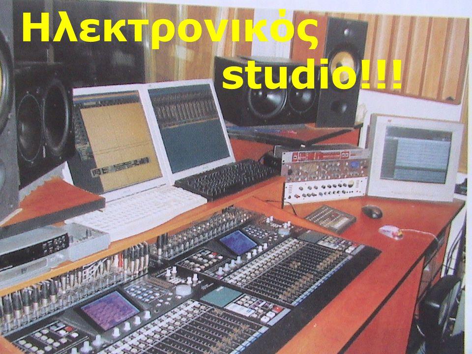 Ηλεκτρονικός studio!!!