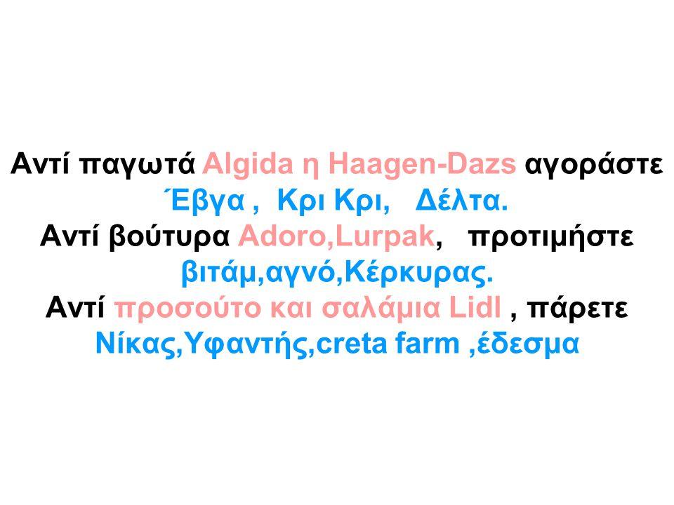 Αντί παγωτά Algida η Ηaagen-Dazs αγοράστε Έβγα , Κρι Κρι, Δέλτα