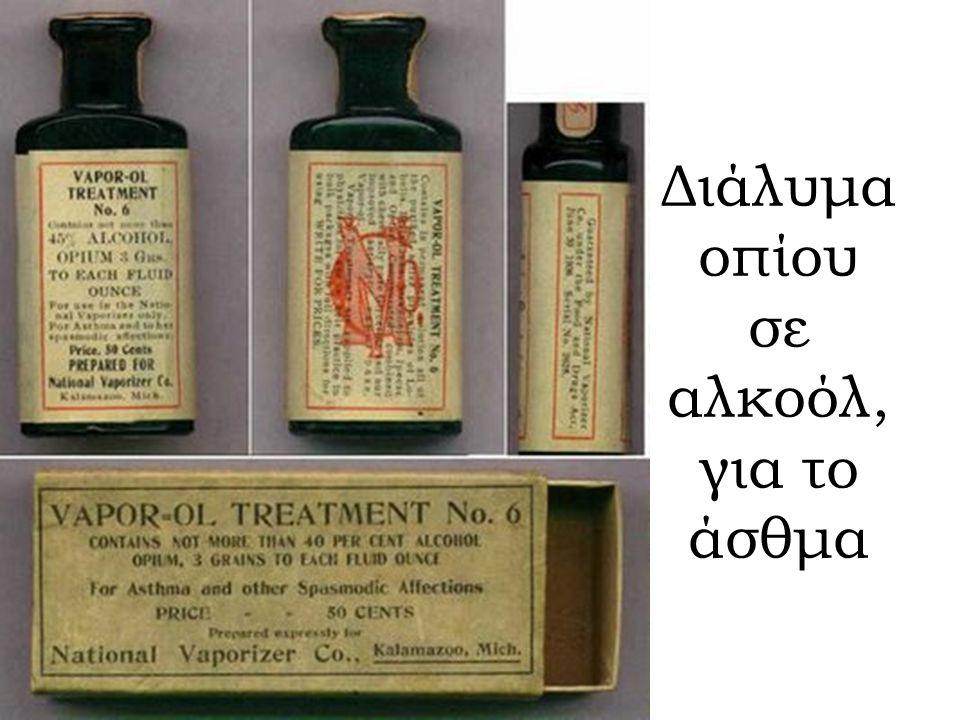 Διάλυμα οπίου σε αλκοόλ, για το άσθμα