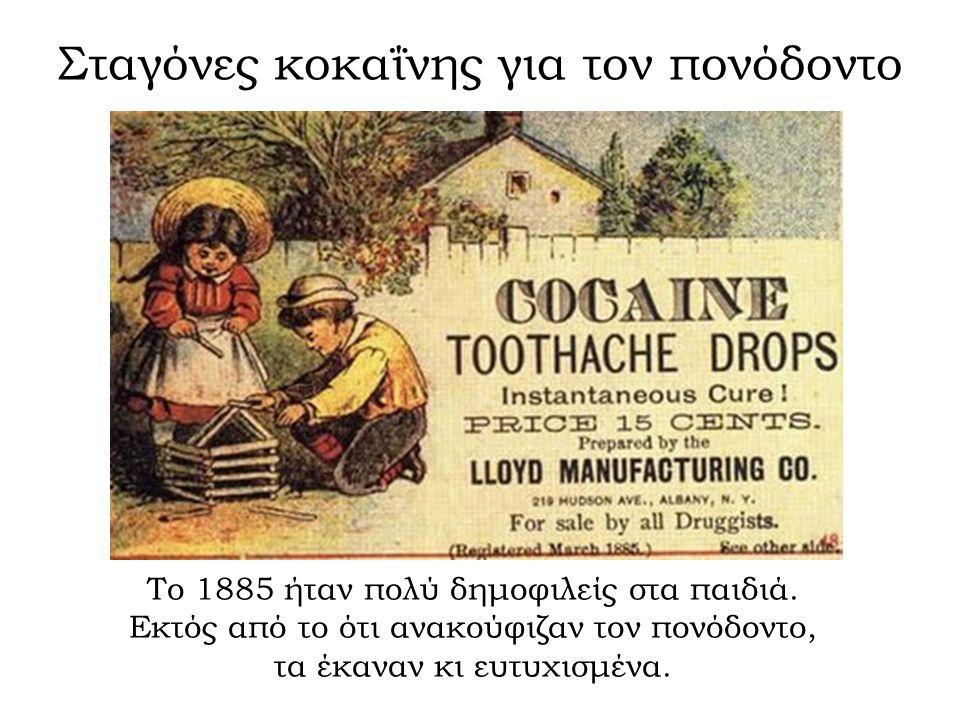 Σταγόνες κοκαΐνης για τον πονόδοντο