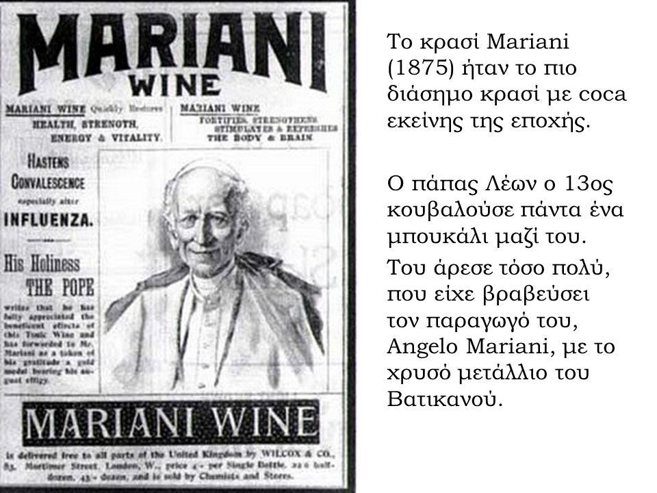 Το κρασί Mariani (1875) ήταν το πιο διάσημο κρασί με coca εκείνης της εποχής.