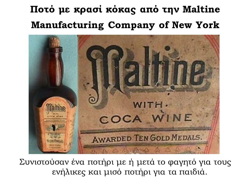 Ποτό με κρασί κόκας από την Maltine Manufacturing Company of New York