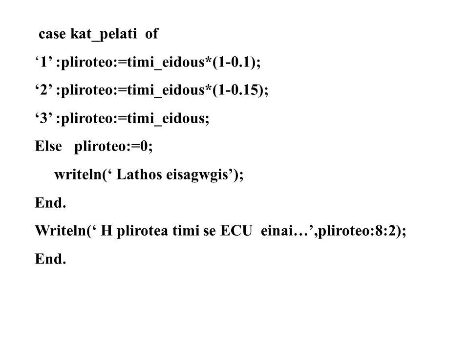case kat_pelati of '1' :pliroteo:=timi_eidous*(1-0.1); '2' :pliroteo:=timi_eidous*(1-0.15); '3' :pliroteo:=timi_eidous;