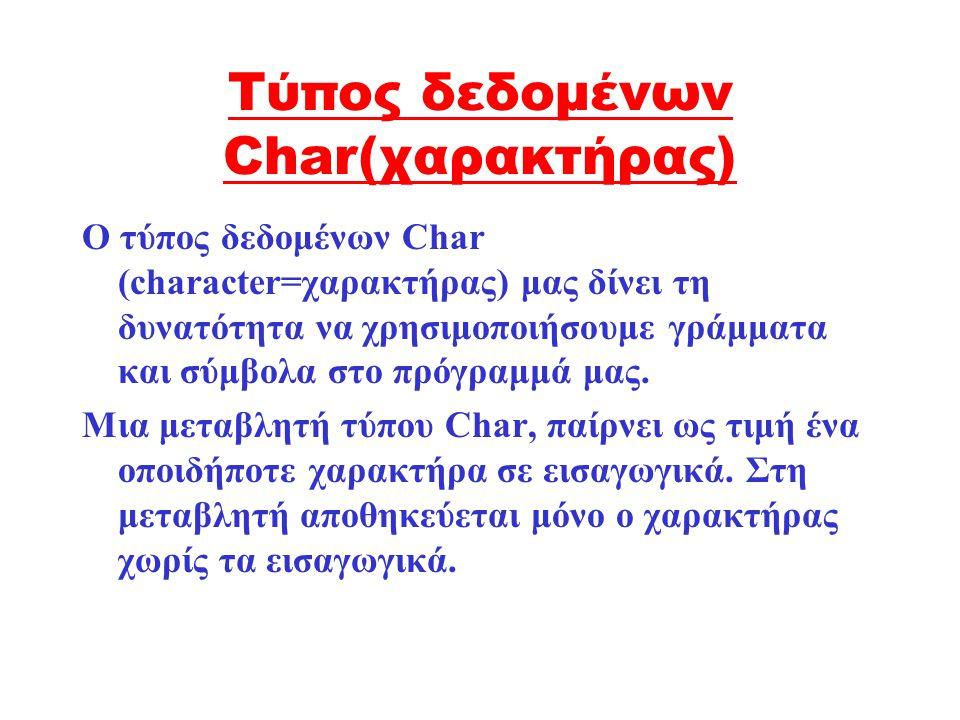Τύπος δεδομένων Char(χαρακτήρας)
