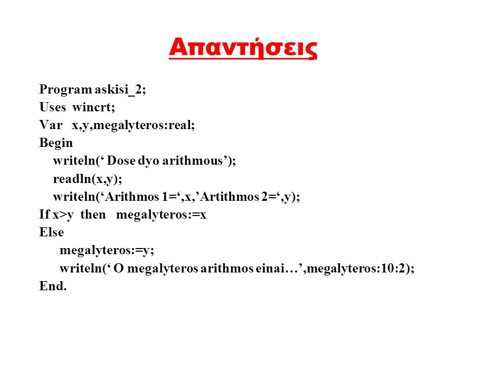 Απαντήσεις Program askisi_2; Uses wincrt; Var x,y,megalyteros:real;