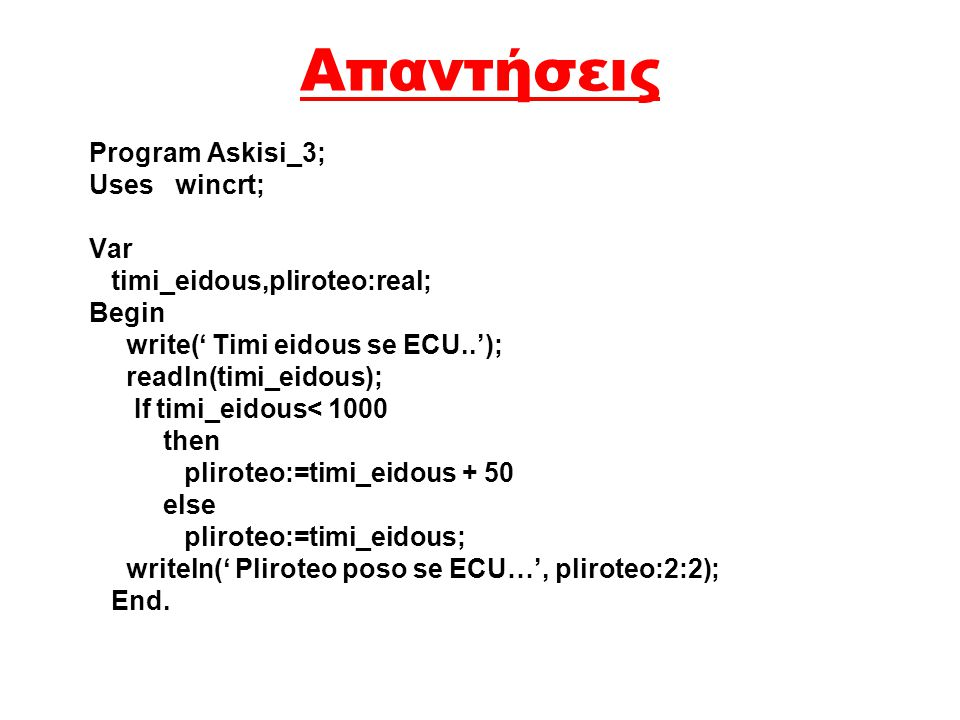 Απαντήσεις Program Askisi_3; Uses wincrt; Var