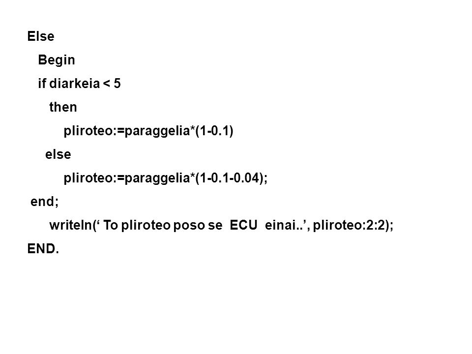 Else Begin. if diarkeia < 5. then. pliroteo:=paraggelia*(1-0.1) else. pliroteo:=paraggelia*(1-0.1-0.04);
