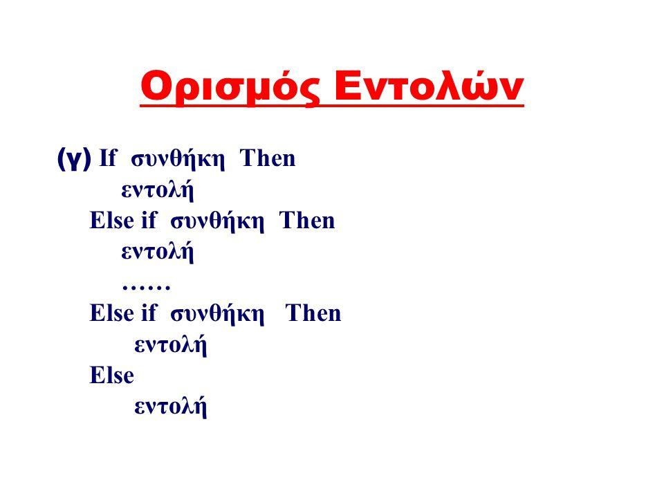 Ορισμός Εντολών (γ) If συνθήκη Then εντολή Else if συνθήκη Then ……