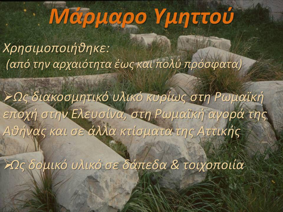 Μάρμαρο Υμηττού Χρησιμοποιήθηκε: