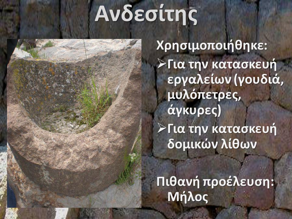 Ανδεσίτης Χρησιμοποιήθηκε: