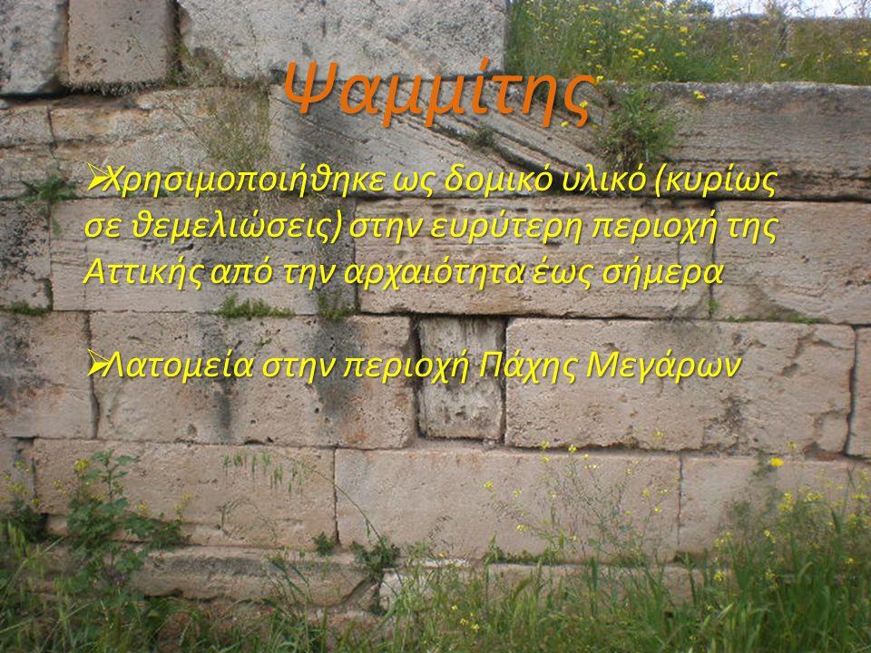 Ψαμμίτης Χρησιμοποιήθηκε ως δομικό υλικό (κυρίως σε θεμελιώσεις) στην ευρύτερη περιοχή της Αττικής από την αρχαιότητα έως σήμερα.