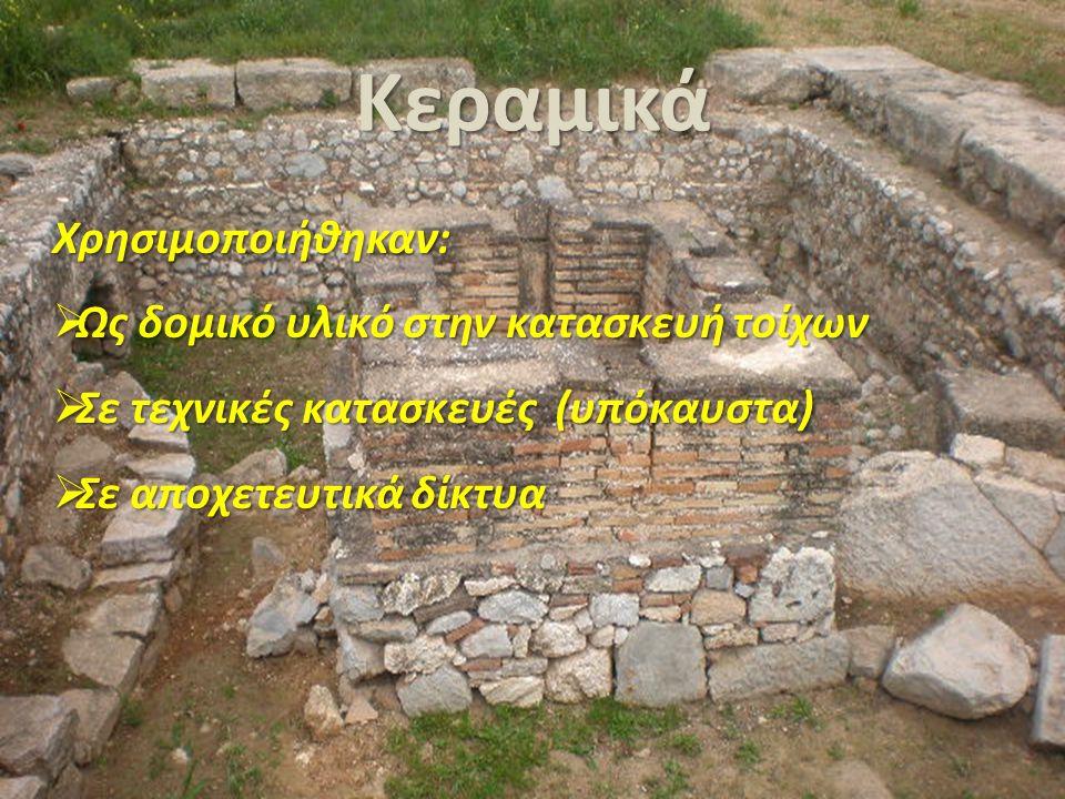 Κεραμικά Χρησιμοποιήθηκαν: Ως δομικό υλικό στην κατασκευή τοίχων