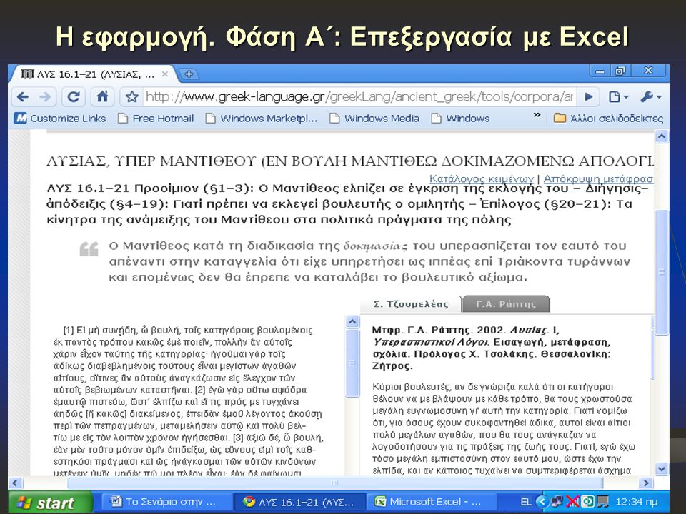 Η εφαρμογή. Φάση Α΄: Επεξεργασία με Excel
