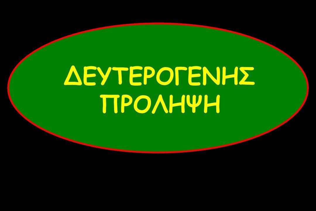 ΔΕΥΤΕΡΟΓΕΝΗΣ ΠΡΟΛΗΨΗ