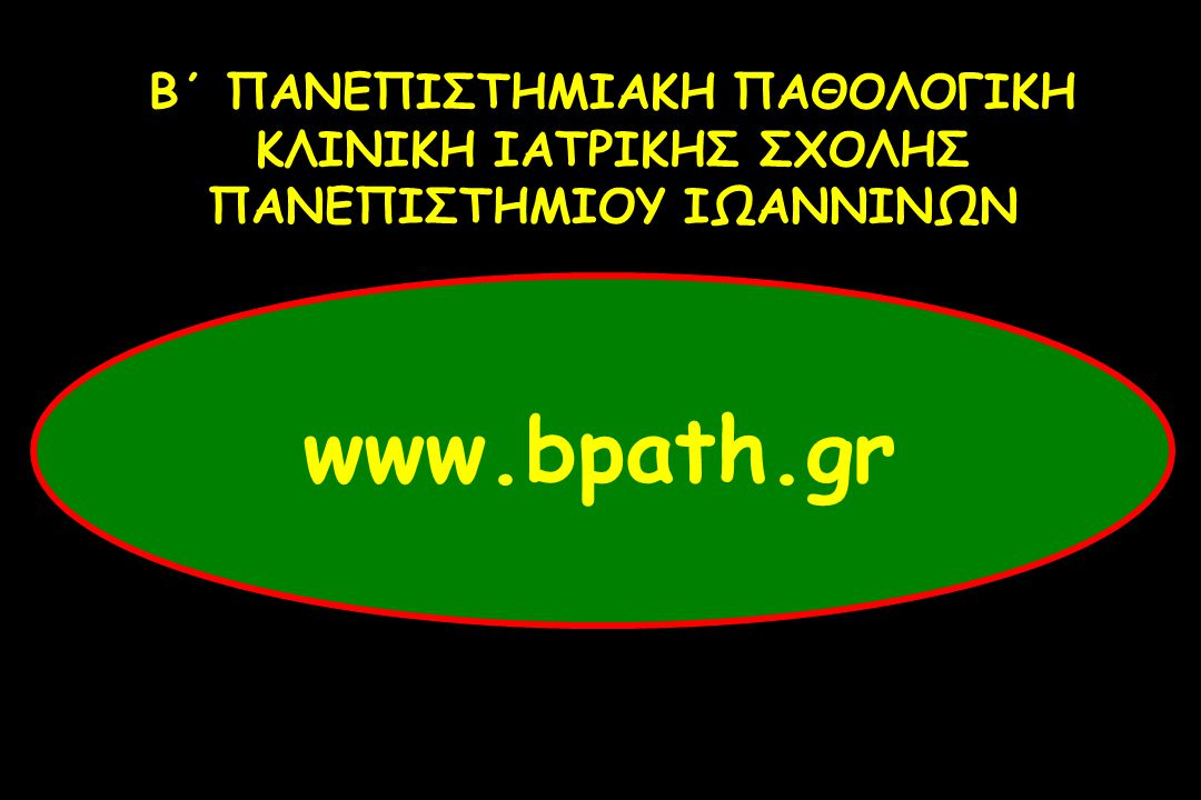 www.bpath.gr Β΄ ΠΑΝΕΠΙΣΤΗΜΙΑΚΗ ΠΑΘΟΛΟΓΙΚΗ ΚΛΙΝΙΚΗ ΙΑΤΡΙΚΗΣ ΣΧΟΛΗΣ