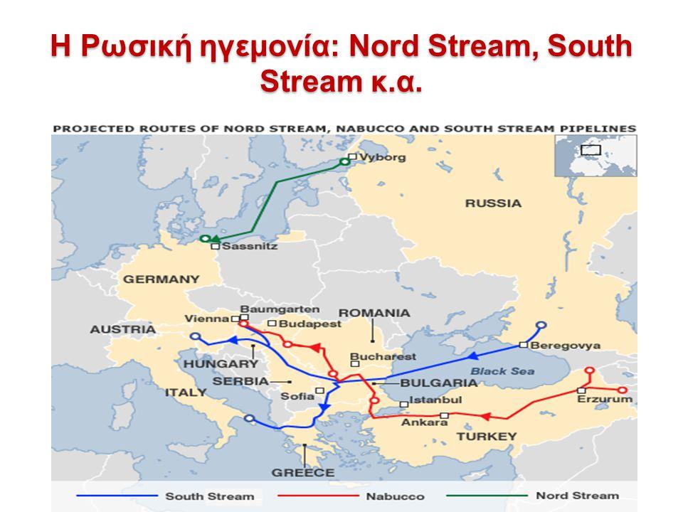 Η Ρωσική ηγεμονία: Nord Stream, South Stream κ.α.