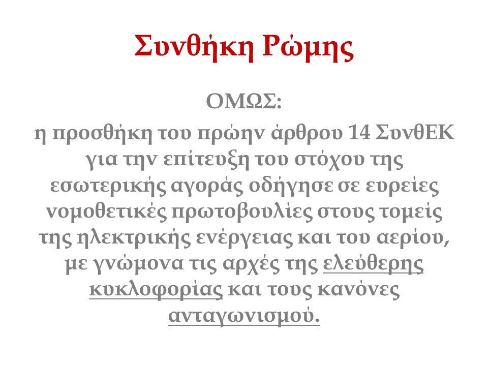 Συνθήκη Ρώμης