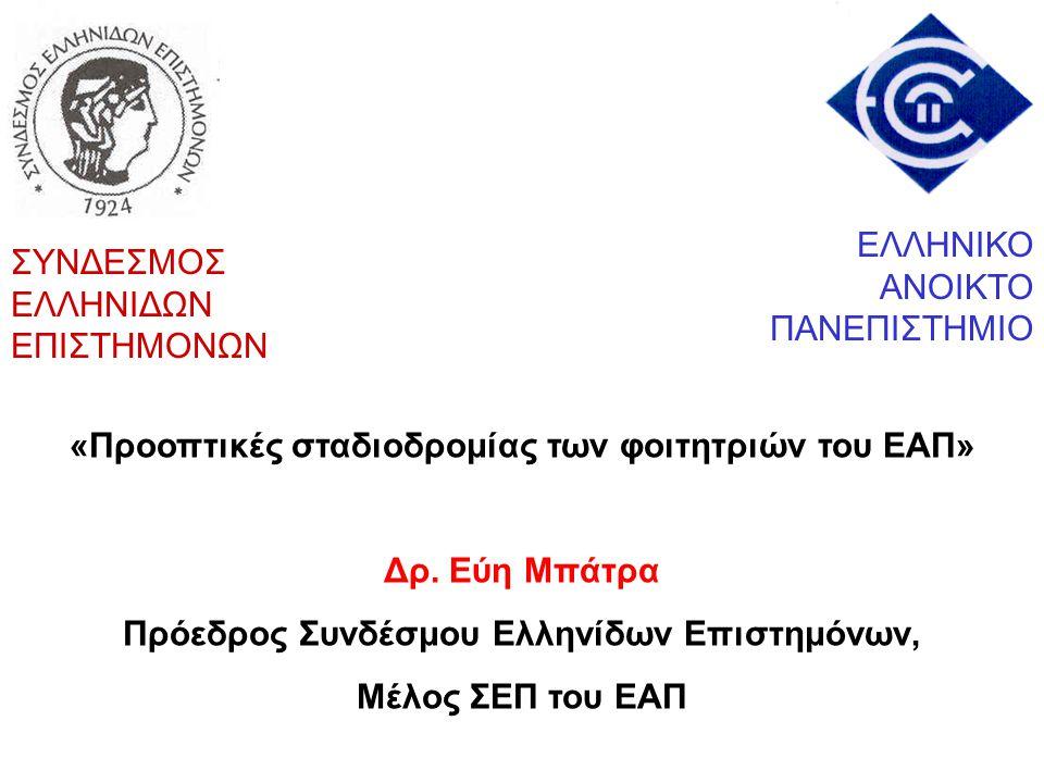 «Προοπτικές σταδιοδρομίας των φοιτητριών του ΕΑΠ»