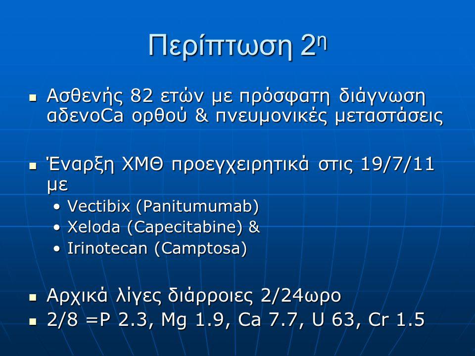 Περίπτωση 2η Ασθενής 82 ετών με πρόσφατη διάγνωση αδενοCa ορθού & πνευμονικές μεταστάσεις. Έναρξη ΧΜΘ προεγχειρητικά στις 19/7/11 με.