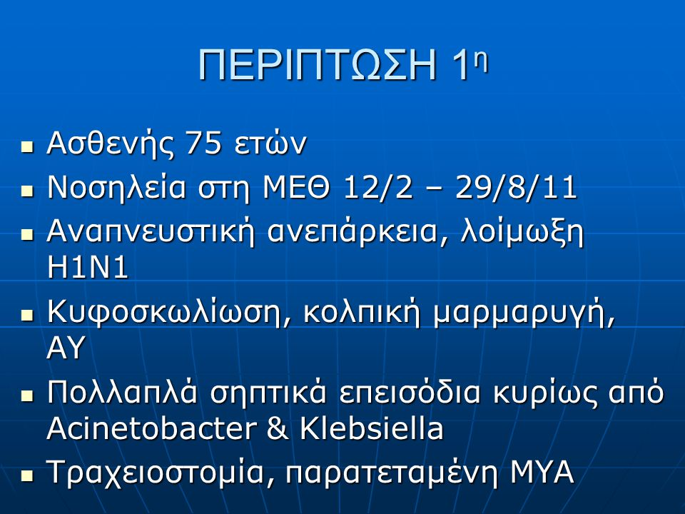 ΠΕΡΙΠΤΩΣΗ 1η Ασθενής 75 ετών Νοσηλεία στη ΜΕΘ 12/2 – 29/8/11