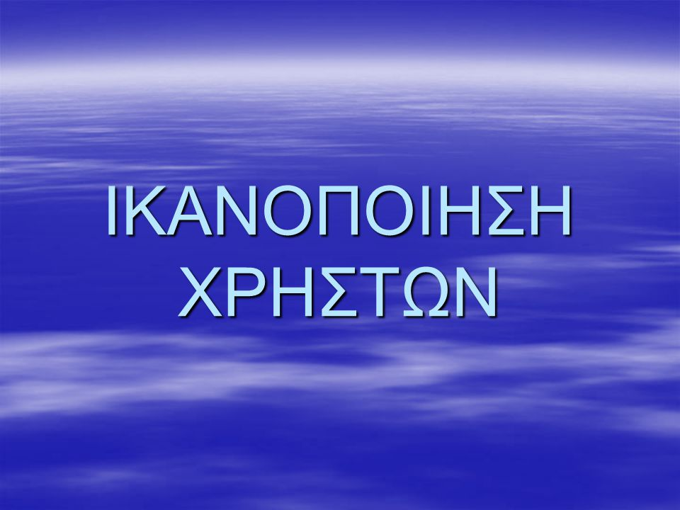 ΙΚΑΝΟΠΟΙΗΣΗ ΧΡΗΣΤΩΝ