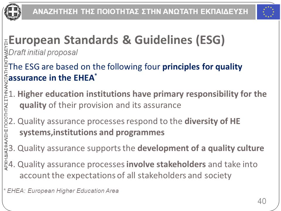 European Standards & Guidelines (ESG) Draft initial proposal