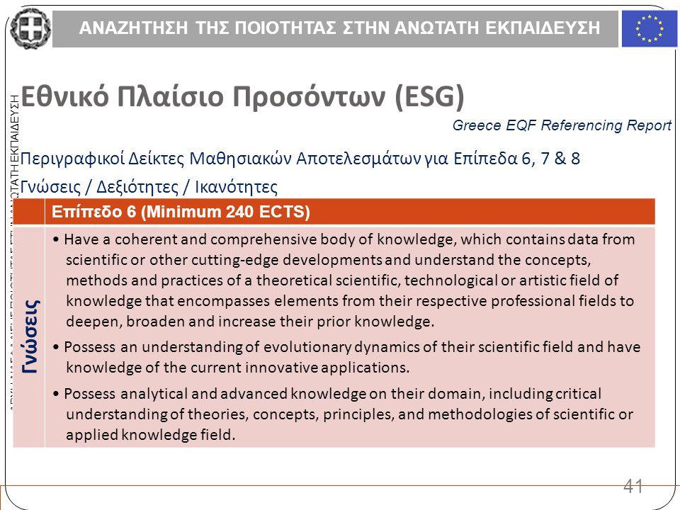 Εθνικό Πλαίσιο Προσόντων (ESG)