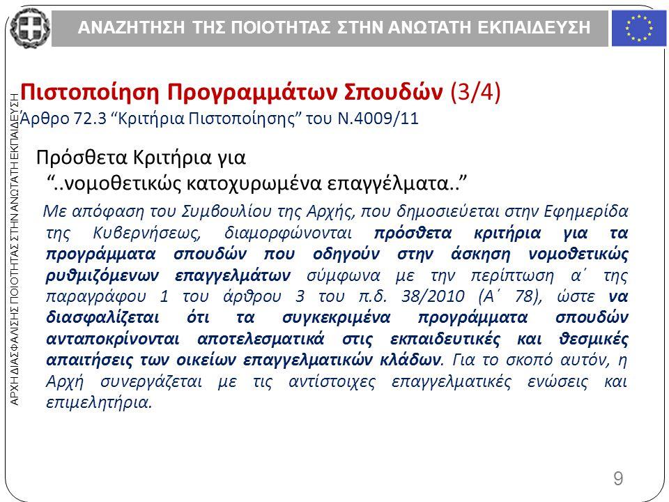 Πιστοποίηση Προγραμμάτων Σπουδών (3/4) Άρθρο 72