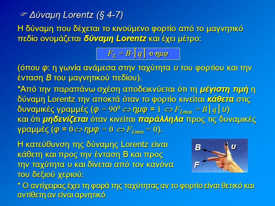  Δύναμη Lorentz (§ 4-7) Η δύναμη που δέχεται το κινούμενο φορτίο από το μαγνητικό πεδίο ονομάζεται δύναμη Lorentz και έχει μέτρο: