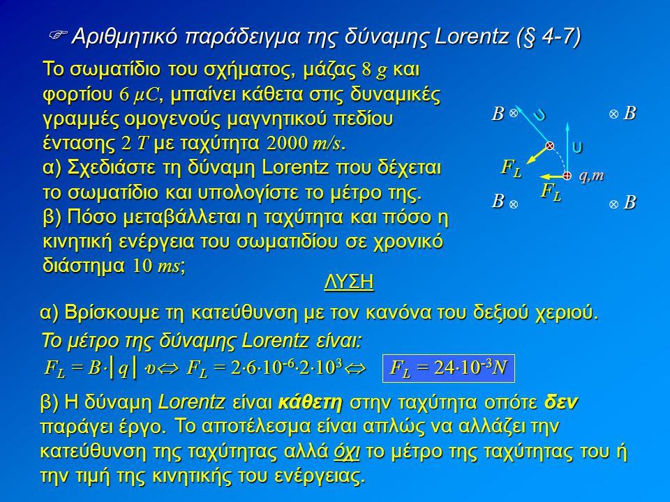  Αριθμητικό παράδειγμα της δύναμης Lorentz (§ 4-7)
